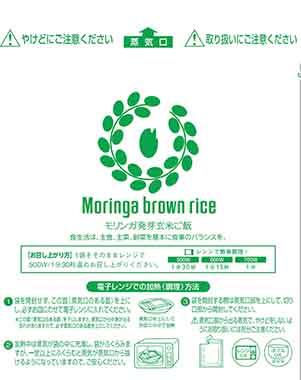 モリンガ発芽玄米ご飯