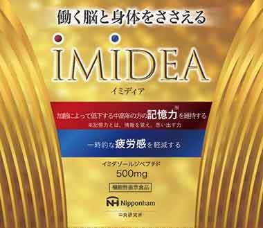IMIDEA v(イミディア ブイ)