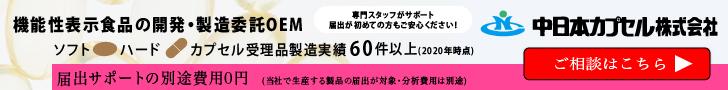 中日本カプセル.jpg