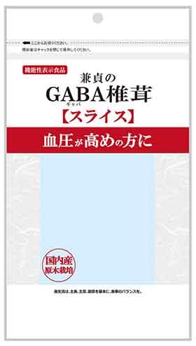 兼貞のGABA(ギャバ)椎茸【スライス】