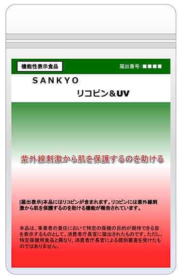 SANKYO(サンキョウ)リコピン&UV(ユーブイ)