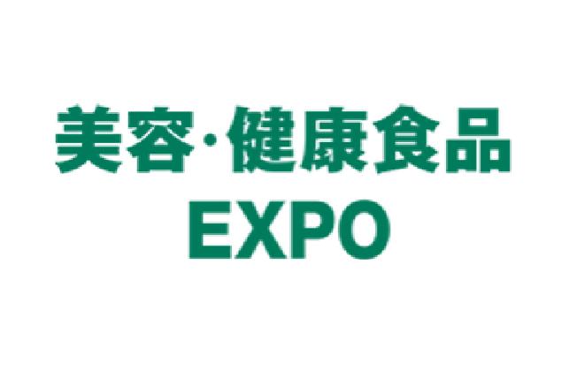 美容・健康食品 EXPO(COSME Week 東京)第4回   幕張メッセ 千葉